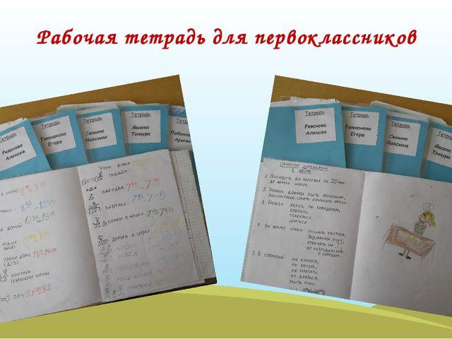 Рабочая тетрадь для первоклассников