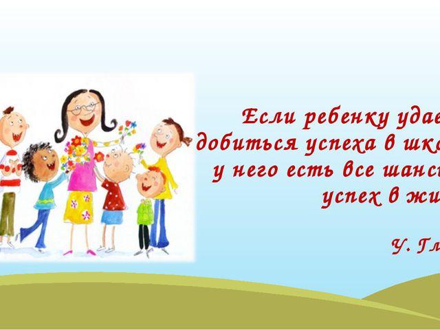 Если ребенку удается добиться успеха в школе, у него есть все шансы на успех...
