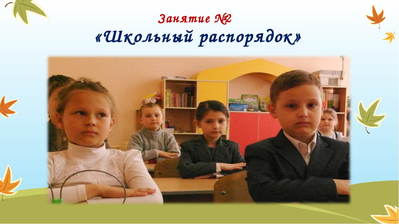 Занятие №2 «Школьный распорядок»