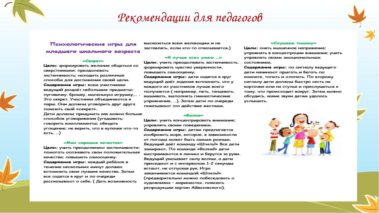 Рекомендации для педагогов