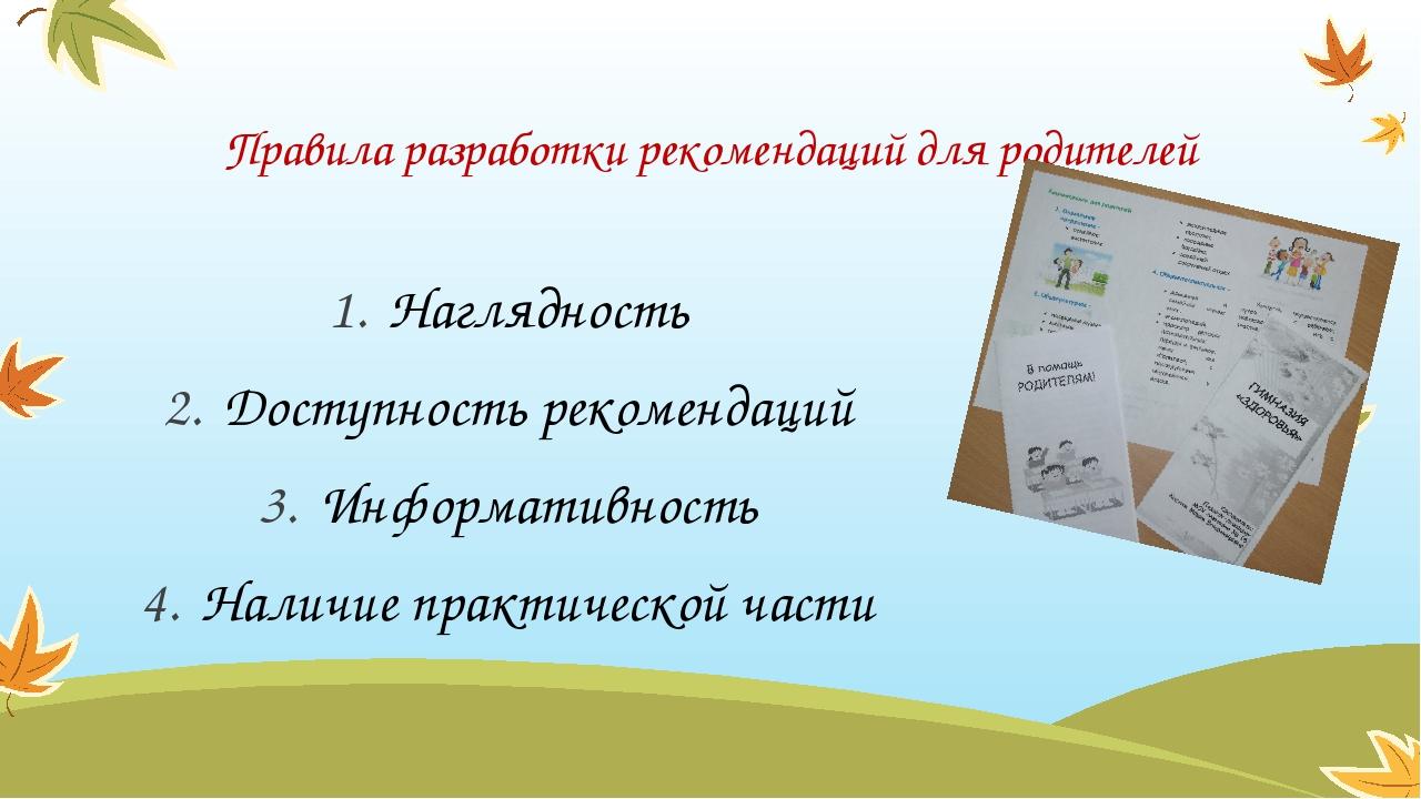 Правила разработки рекомендаций для родителей Наглядность Доступность рекомен...