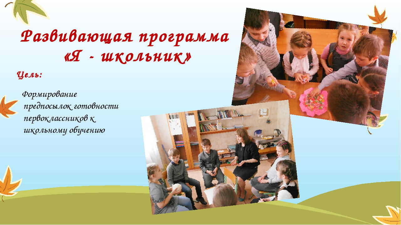 Развивающая программа «Я - школьник» Цель: Формирование предпосылок готовност...