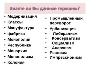 Модернизация Классы Мануфактура фабрика Монополия Республике Монархия Монопол