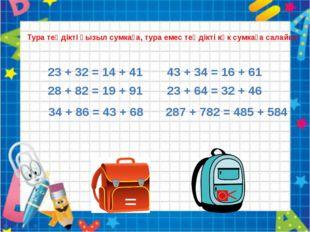 = ˃< Тура теңдікті қызыл сумкаға, тура емес теңдікті көк сумкаға салайық 23 +