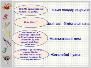 Қанып сандар сырына Шықсаң білім шыңына Математика әлемі Жетелейді қуана 758