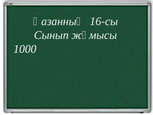 Ақпанның жиырма үші Қазанның 16-сы Сынып жұмысы 1000