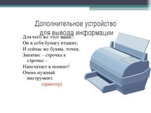 Дополнительное устройство для вывода информации Для чего же этот ящик? Он в с