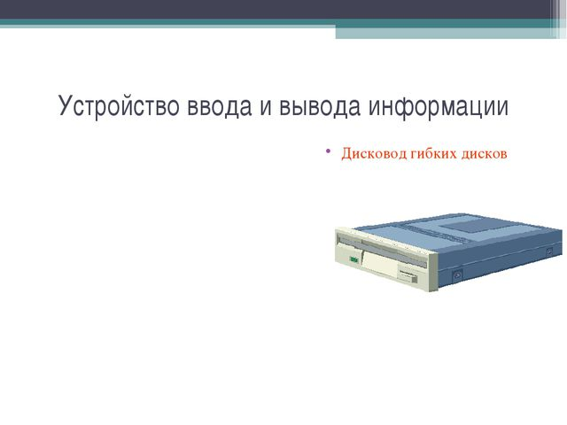 Устройство ввода и вывода информации Дисковод гибких дисков
