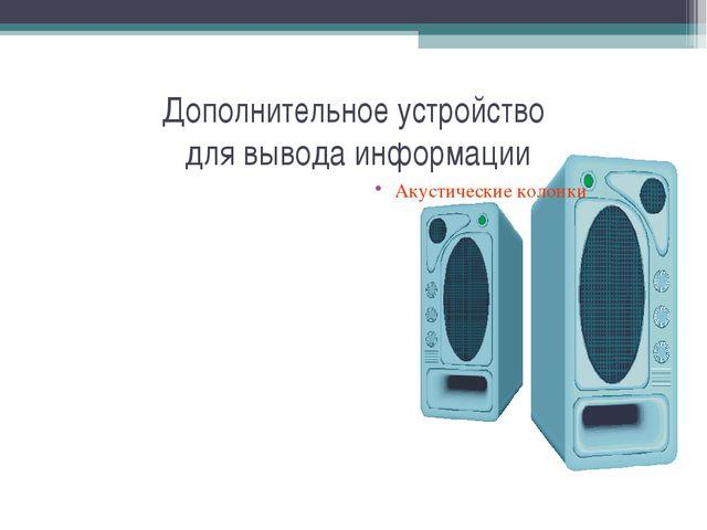 Дополнительное устройство для вывода информации Акустические колонки