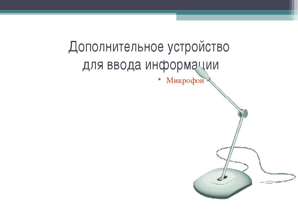 Дополнительное устройство для ввода информации Микрофон