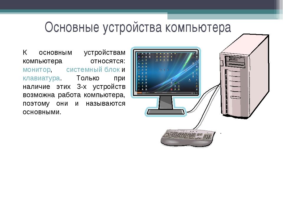 Основные устройства компьютера К основным устройствам компьютера относятся: м...