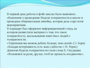 В первый день работы в фойе школы было вывешено объявление о проведении Недел