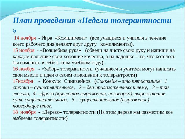 План проведения «Недели толерантности » 14 ноября - Игра «Комплимент» (все...
