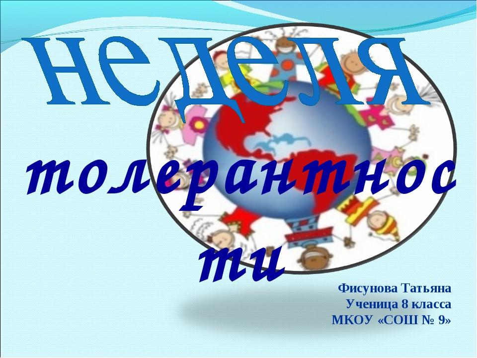Фисунова Татьяна Ученица 8 класса МКОУ «СОШ № 9» толерантности