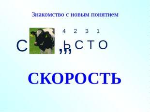 Знакомство с новым понятием 4 2 3 1 Ь С Т О С ,,, СКОРОСТЬ