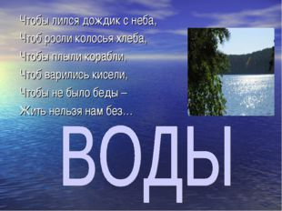 Чтобы лился дождик с неба, Чтоб росли колосья хлеба, Чтобы плыли корабли, Что