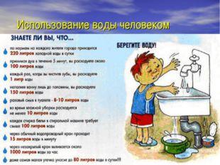 Использование воды человеком