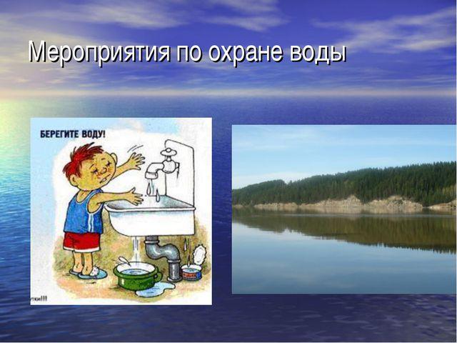 Мероприятия по охране воды