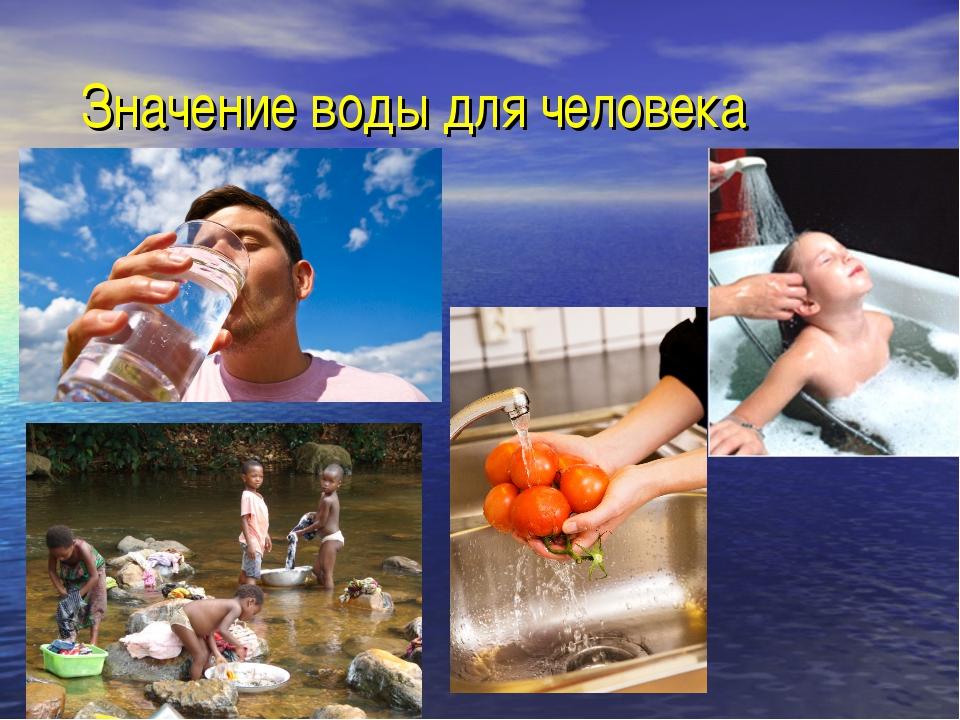 Значение воды для человека