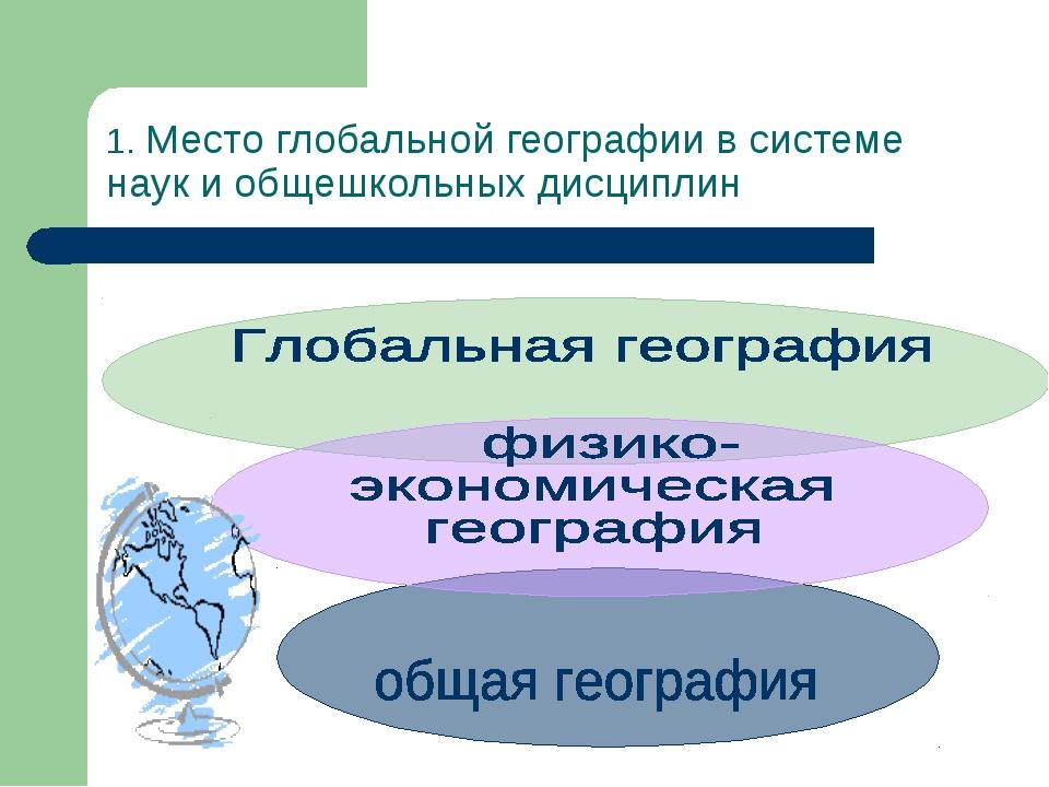 1. Место глобальной географии в системе наук и общешкольных дисциплин