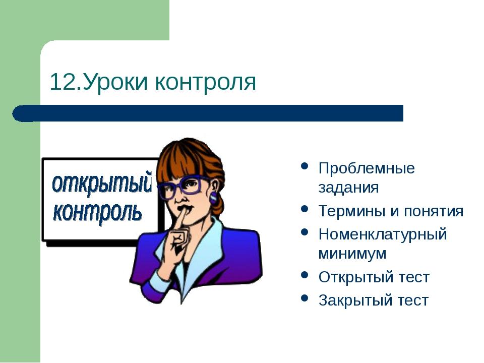 12.Уроки контроля Проблемные задания Термины и понятия Номенклатурный минимум...