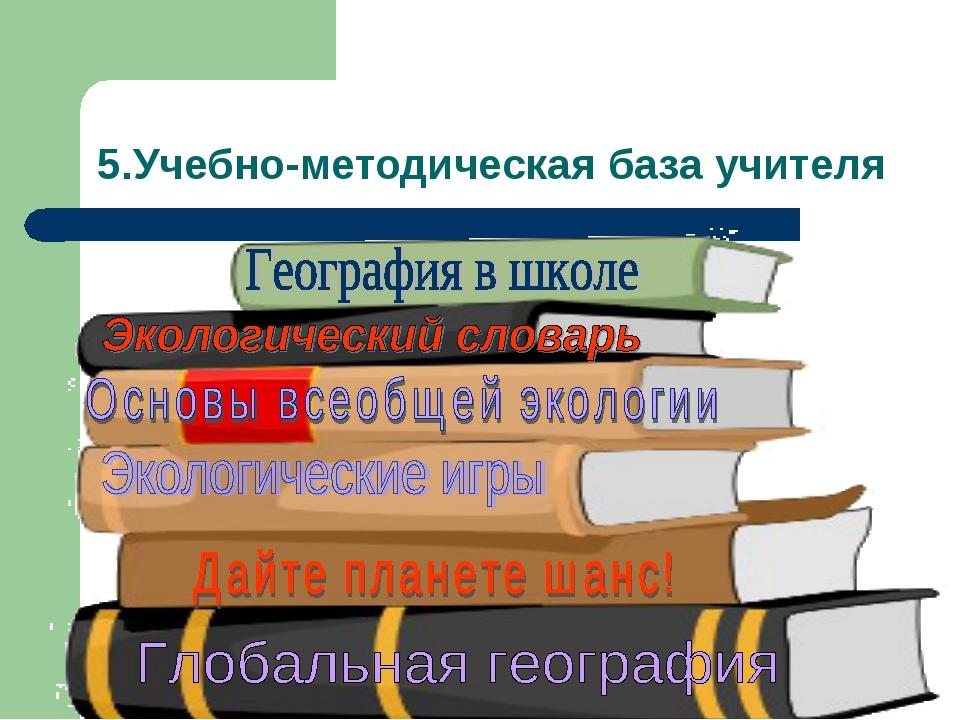 5.Учебно-методическая база учителя