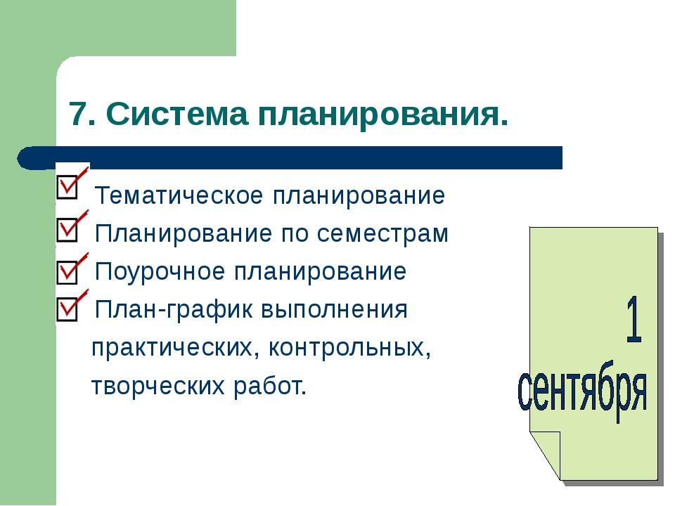 7. Система планирования. Тематическое планирование Планирование по семестрам...