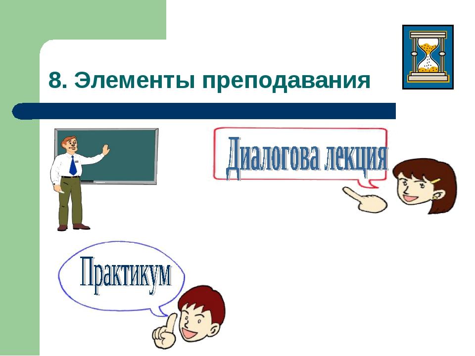 8. Элементы преподавания