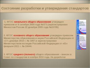 Состояние разработки и утверждения стандартов 1. ФГОС начального общего образ