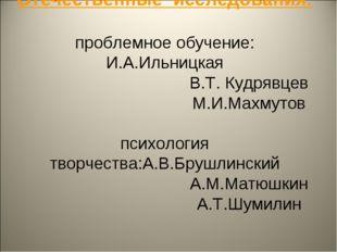 Отечественные исследования: проблемное обучение: И.А.Ильницкая В.Т. Кудр