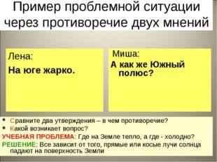 * Пример проблемной ситуации через противоречие двух мнений Лена: На юге жарк
