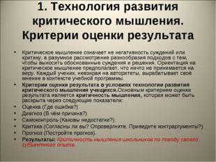 1. Технология развития критического мышления. Критерии оценки результата Крит
