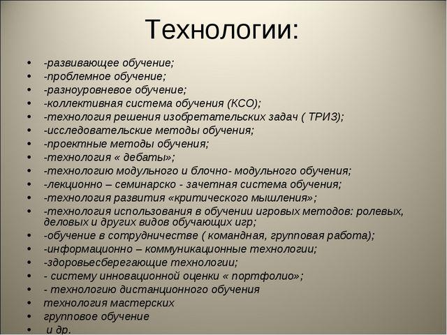 Технологии: -развивающее обучение; -проблемное обучение; -разноуровневое обуч...