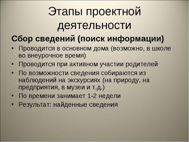 Этапы проектной деятельности Сбор сведений (поиск информации) Проводится в ос...