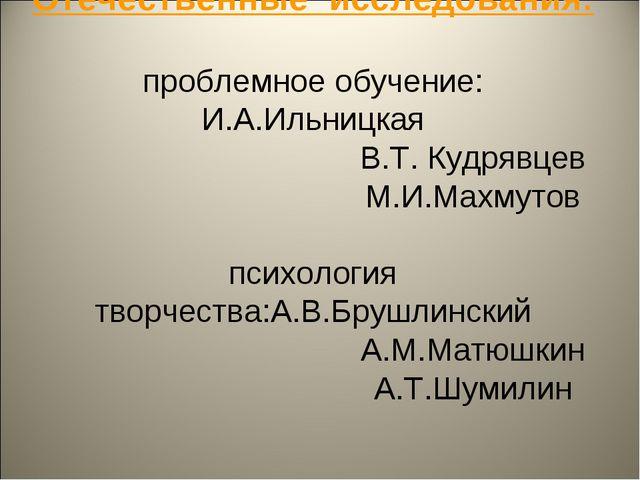 Отечественные исследования: проблемное обучение: И.А.Ильницкая В.Т. Кудр...