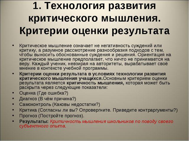 1. Технология развития критического мышления. Критерии оценки результата Крит...