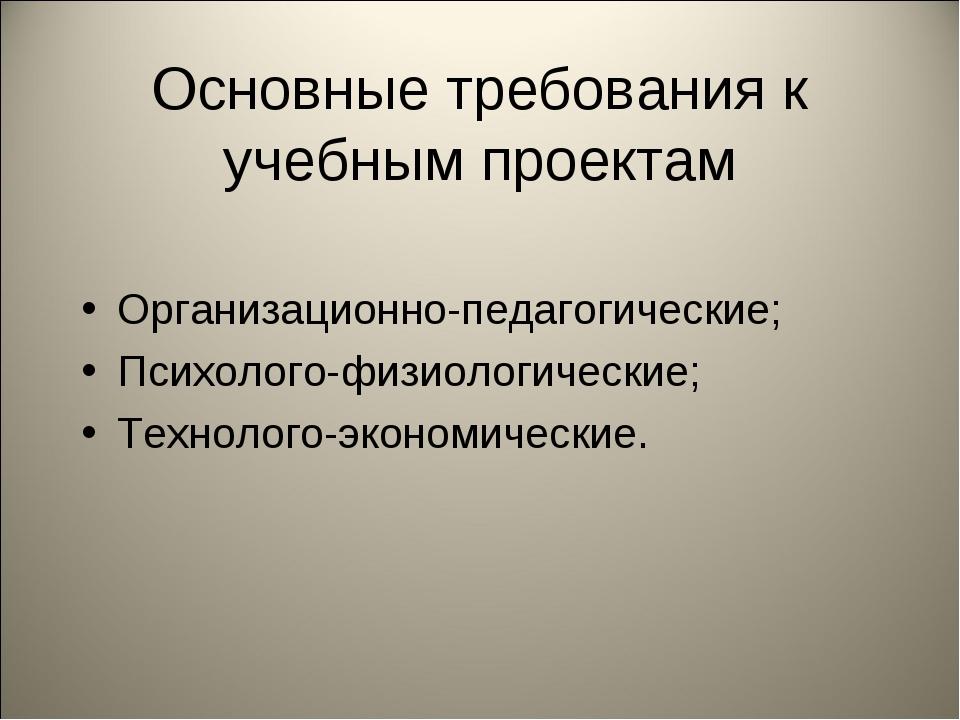 Основные требования к учебным проектам Организационно-педагогические; Психоло...