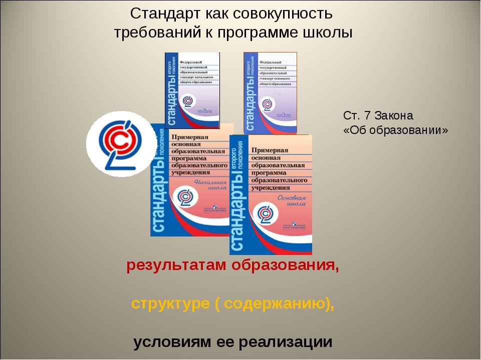 Примерная основная образовательная программа основного общего образования к р...