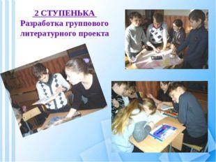 2 СТУПЕНЬКА Разработка группового литературного проекта