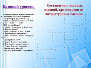 Тестовая работа по отрывку из поэмы А.С.Пушкина «Руслан и Людмила» («У Лукомо