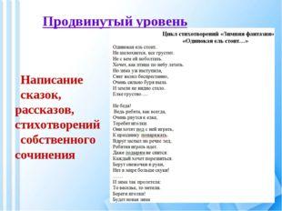 Написание сказок, рассказов, стихотворений собственного сочинения Продвинутый