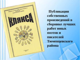 Публикация собственных произведений в сборнике лучших работ юных поэтов и пис