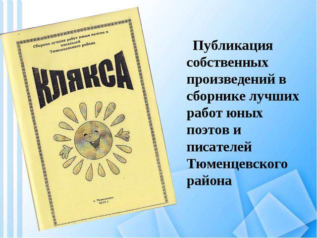 Публикация собственных произведений в сборнике лучших работ юных поэтов и пис...