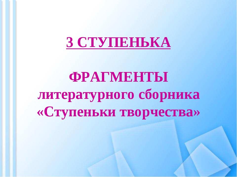 3 СТУПЕНЬКА ФРАГМЕНТЫ литературного сборника «Ступеньки творчества»