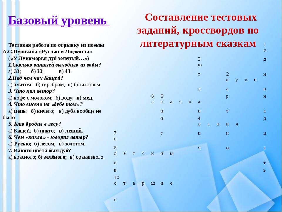 Тестовая работа по отрывку из поэмы А.С.Пушкина «Руслан и Людмила» («У Лукомо...