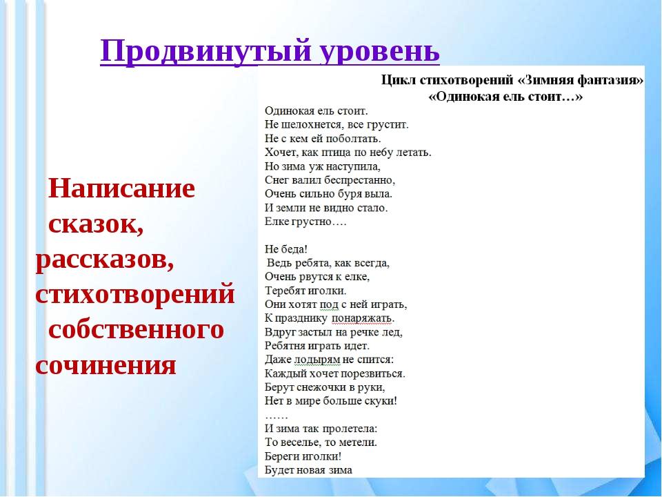 Написание сказок, рассказов, стихотворений собственного сочинения Продвинутый...