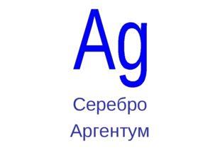 Серебро Аргентум