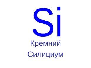 Кремний Силициум
