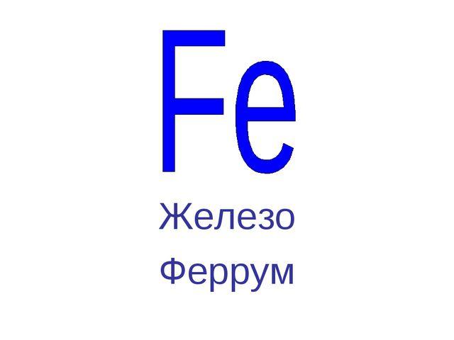 Железо Феррум