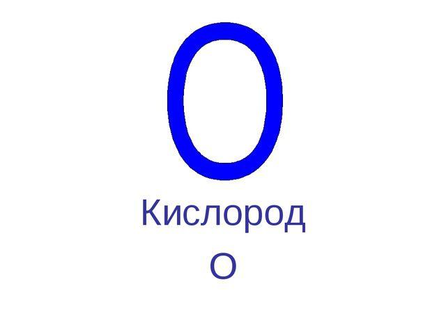 Кислород О